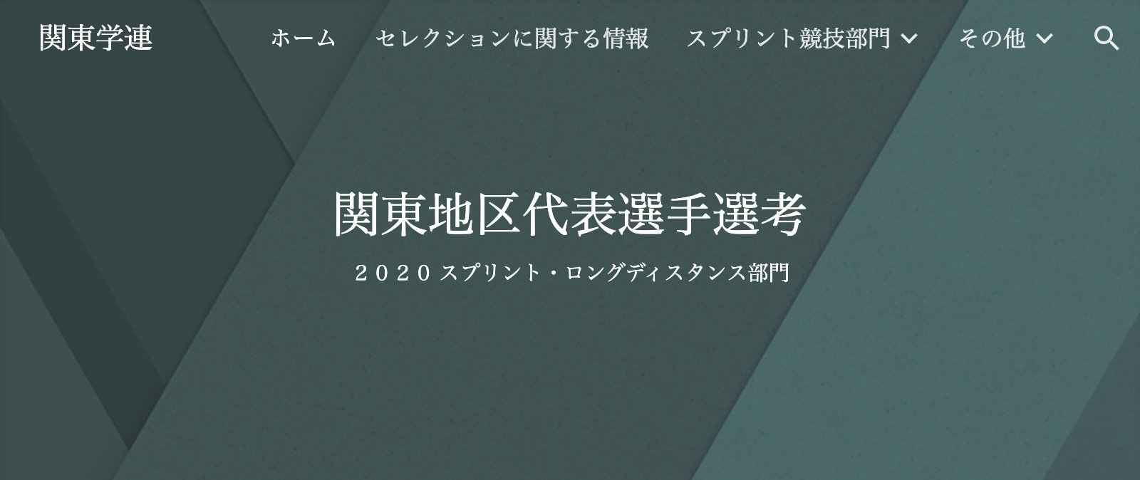 https://sites.google.com/view/icsl2020-kanto-selection/home